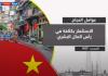 Truyền thông Ả-rập: Việt Nam là kỳ tích châu Á mới